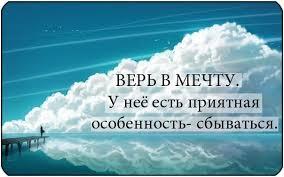 верь в мечту