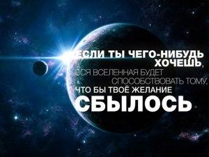 вся Вселенная будет способствовать тому, чтобы желание твое сбылось
