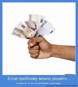 Мудрость про деньги